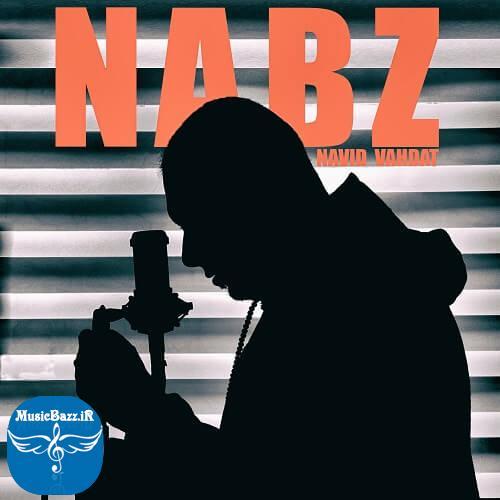 دانلود آلبوم رپ جدید نوید وحدت به نام نبض