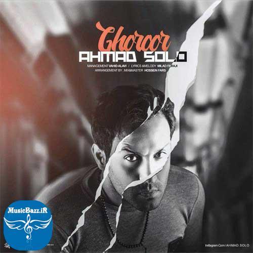دانلود آهنگ جدید احمد سلو به نام غرور