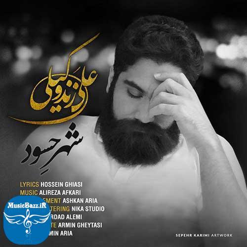 دانلود موزیک ویدیو جدید علی زند وکیلی به نام شهر حسود