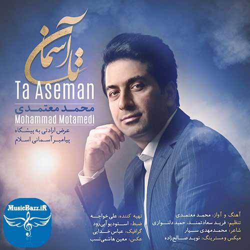 دانلود آهنگ جدید محمد معتمدی به نام تا آسمان