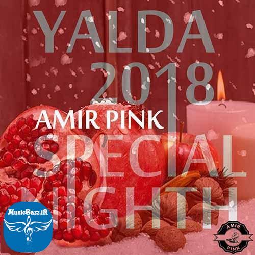 دانلود ریمیکس جدیدو زیبایدیجی امیر پینکبه نامSpecial Night Yalda 2018