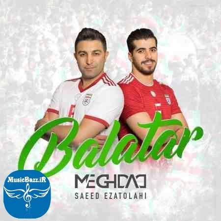 دانلود آهنگ رپ جدید سعید عزت اللهی به نام بالاتر