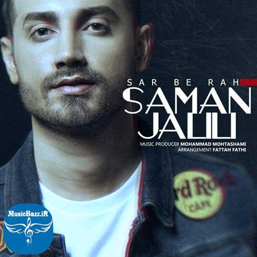 دانلود آهنگ جدیدسامان جلیلیبه نامسر به راه