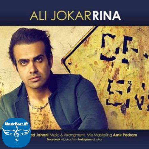 علی جوکار جای من خالی نیست
