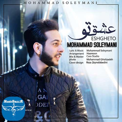 دانلود آهنگ جدیدمحمد سلیمانیبه نامعشقتو