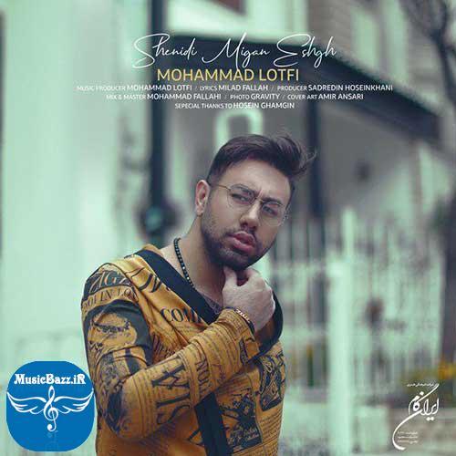 دانلود آهنگ جدید محمد لطفی به نام شنیدی میگن عشق