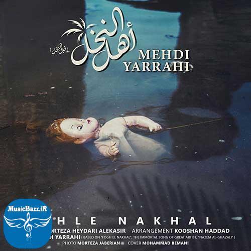 دانلود آهنگ جدیدمهدی یراحیبه ناماهل النخل