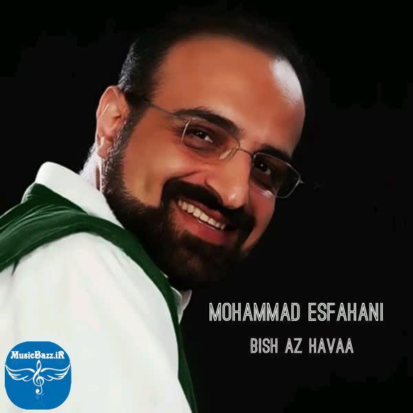 دانلود آهنگ جدیدمحمد اصفهانیبیش از هوابا کیفیت بالا