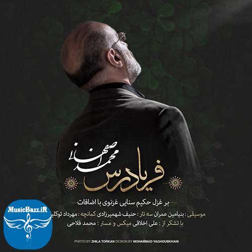دانلود آهنگ جدیدمحمد اصفهانیبه نامفریادرس