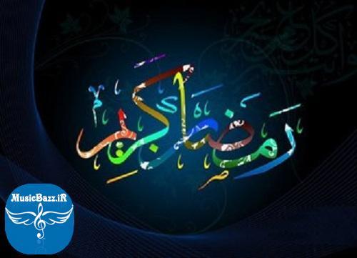 پیشواز اسماء الحسنی ماه مبارک رمضان