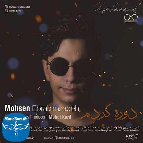 دانلود آهنگ جدیدمحسن ابراهیم زادهبه نامدوره کردم