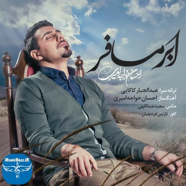 https://www.musicbazz.ir/ehsan-khajehamiri-abre-mosafer/