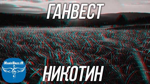 دانلود آهنگ روسی نیکوتین