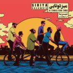 آلبوم میز دوتایی اولین آلبوم گروه موسیقی سیریا