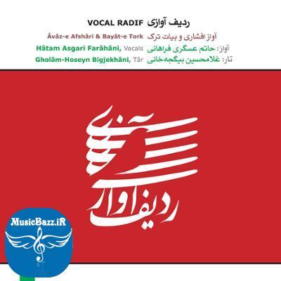 آلبوم ردیف آوازی آواز افشاری و بیات ترک