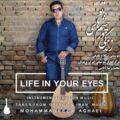 آلبوم زندگی در چشمان تو