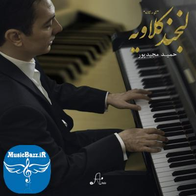 آلبوم لبخند کلاویه اثری از حمید مجید پور