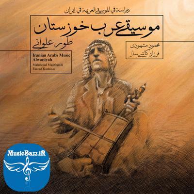 آلبوم موسیقی عرب خوزستان طور علوانی