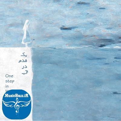آلبوم یک قدم در آب