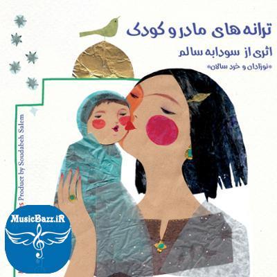 آلبوم ترانه های مادر و کودک