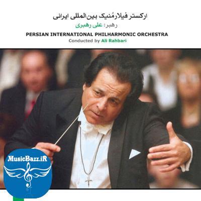 آلبوم ارکستر فیلارمنیک بین المللی ایرانی