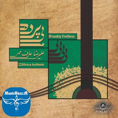 آلبوم بی پرده اثری از علیرضا عارف مهر