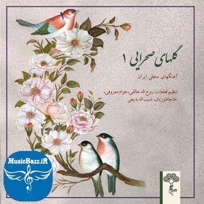 آلبوم گلهای صحرایی ۱