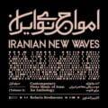 آلبوم امواج نوی ایران اثری از کلاریز کشاورز