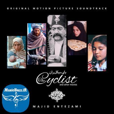 آلبوم بایسیکل ران اثری از مجید انتظامی