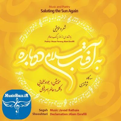آلبوم به آفتاب سلامی دوباره اثری از جواد بطحائی و عالم اسرافیلی