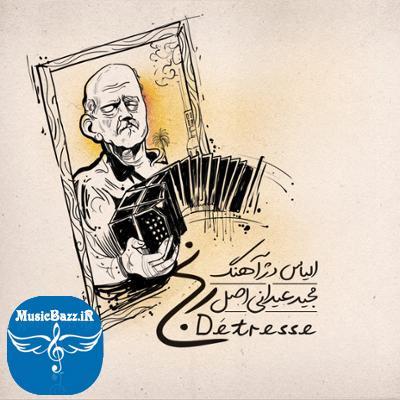 آلبوم رنج اثری از الیاس دژآهنگ و مجید عیدانی اصل