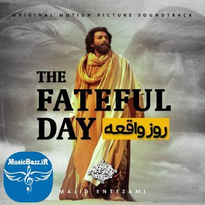 آلبوم روز واقعه اثری از مجید انتظامی