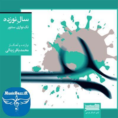 آلبوم سال نوزده اثری از محمدباقر زینالی