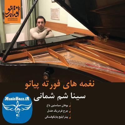 آلبوم نغمه های فورته پیانو اثری از سینا شم شمانی