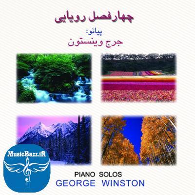 آلبوم چهارفصل رویایی اثری از جرج وینستن