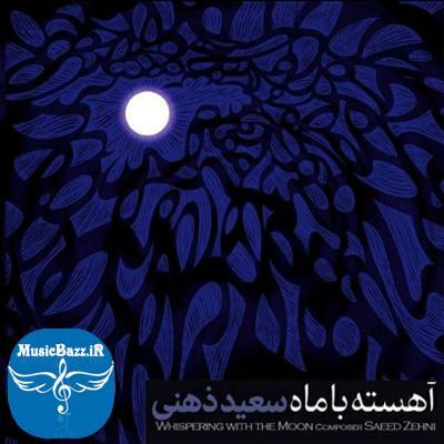 آلبوم آهسته با ماه اثری از سعید ذهنی