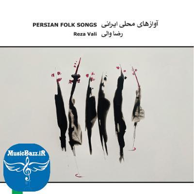 آلبوم آوازهای محلی ایرانی اثری از رضا والی