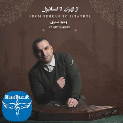آلبوم از تهران تا استانبول اثری از وحید صابری