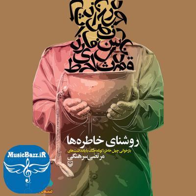 آلبوم روشنای خاطره ها اثری از مرتضی سرهنگی و سید جواد هاشمی