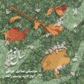 آلبوم سال نو سلام اثری از صادق چراغی و کاوه یوسف زاده
