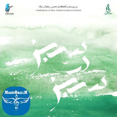 آلبوم سبز در سبز اثری از محسن رمضان نژاد