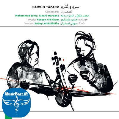 آلبوم سرو و تَذَرو اثری از محمد عشقی و المیرا مردانه
