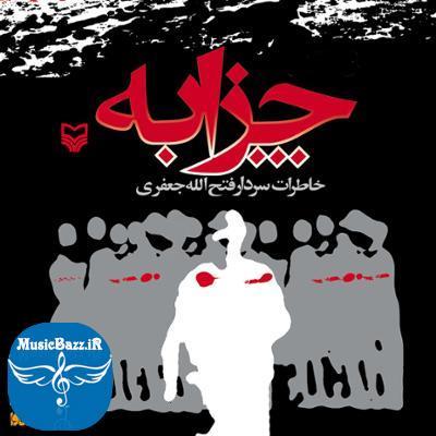 آلبوم چزابه اثری از فتح الله جعفری و حامد عباسی