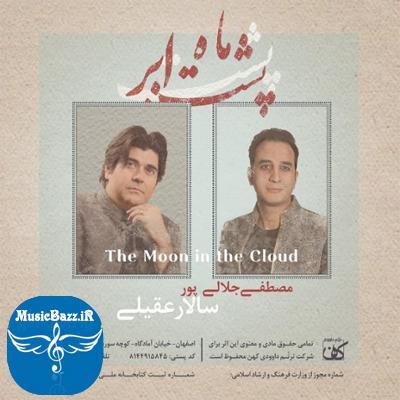 آلبوم ماه پشت ابر اثری از مصطفی جلالی پور و سالار عقیلی