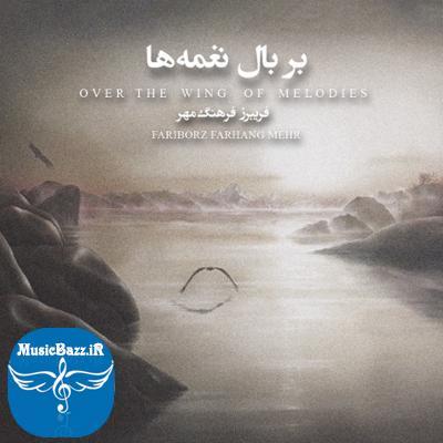 آلبوم بر بال نغمه ها اثری از فریبرز فرهنگ مهر