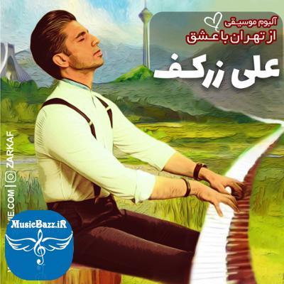 آلبوم از تهران با عشق اثری از علی زرکف