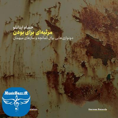 آلبوم مرثیه ای برای بودن اثری از حسام اینانلو