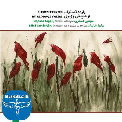 آلبوم یازده تصنیف از علینقی وزیری اثری از مجتبی عسگری و ساینا زمانیان